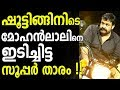 Mohanlal Was Hit By This Super Star While On Film Shooting