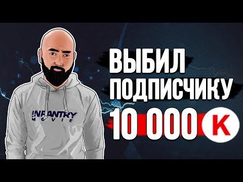 ВЫБИЛ ПОДПИСЧИКУ 10 000 КРЕДИТОВ