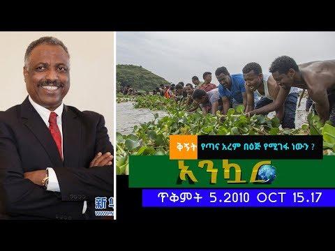 Ethiopia - Ankuar : አንኳር - Ethiopian Daily News Digest | October 15, 2017