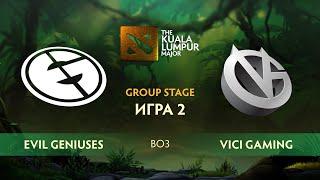Evil Geniuses vs Vici Gaming (карта 2), The Kuala Lumpur Major | Групповой этап