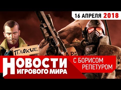 ПЛОХИЕ НОВОСТИ: Playstation 5, Fallout Бета, Порнхабный Overwatch и Hotline Простоквашино