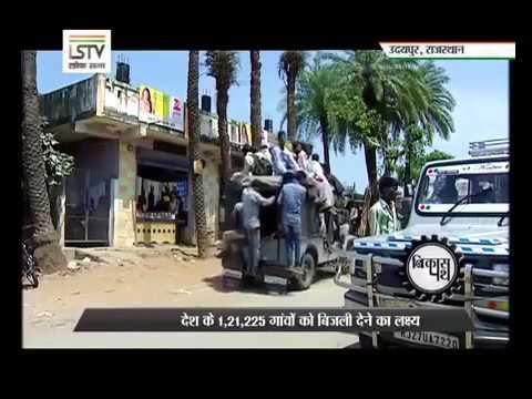 Village Electrification Effects