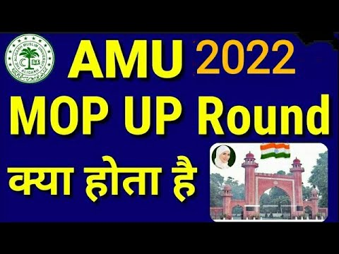AMU MOP UP Round Admission क्या ?🔥| AMU Admission 2020-21 | Amu Entrance Exam 2020 | Amu Result 2020