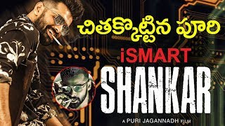 Ismart Shankar First Look Motion Teaser Review I Puri Jagannadh I Ram Pothineni | Myra Media