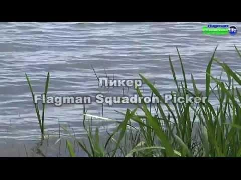 Пикер мастер класс видео