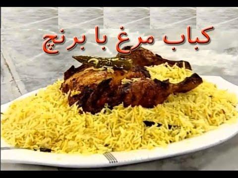 آشپزی - طرز تهیه ی مرغ بریان با برنج