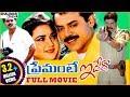 Premante Idera Telugu Full Length Movie || Venkatesh, Preity Zinta
