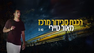 הזמר מאור טיירי - סינגל חדש - רכבת סבידור מרכז