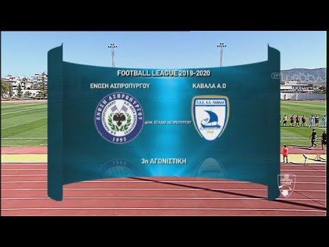 Football League: ΕΝΩΣΗ ΠΑΝΑΣΠΡΟΠΥΡΓΙΑΚΟΥ – ΑΟ ΚΑΒΑΛΑΣ 1-0 | ΟΛΟΚΛΗΡΟΣ ΑΓΩΝΑΣ | 12/10/2019 | ΕΡΤ