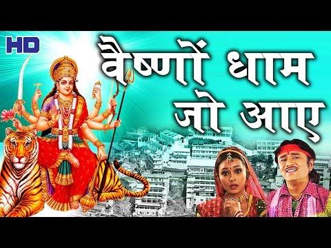 Video Maiya Ka Mandir  || वैष्णो धाम  जो आये  || Super Hit Navratra Song || Must watch # Ambey Bhakti download in MP3, 3GP, MP4, WEBM, AVI, FLV January 2017
