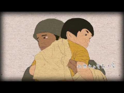 「國軍第50屆文藝金像獎」動畫短片優選--視民猶親