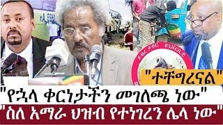Ethiopia: የኢትዮታይምስ የዕለቱ ዜና | EthioTimes Daily Ethiopian News | Abiy Ahmed | Prof. Mesfin Woldemariam