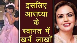Download Video Aaradhya Bachchan का अंबानी परिवार से Special Connection; इसीलिए खर्चे लाखों    FilmiBeat MP3 3GP MP4