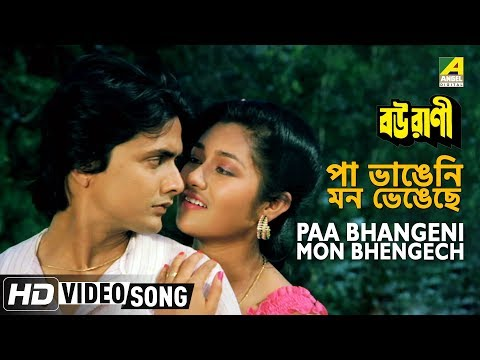 Paa Bhangeni Mon Bhengeche | Bourani | Bengali Movie Song | Asha Bhosle