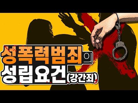 성폭력범죄의 성립요건(강간죄)