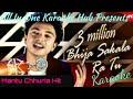 Bhija Sakalara tu Karaoke || Mantu Chhuria || Allin1karaoke Hub || pbinayaka4u
