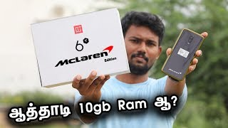 Video ஆத்தாடி 10gb Ram ஆ? | OnePlus 6T McLaren Edition Complete Specifications in Tamil MP3, 3GP, MP4, WEBM, AVI, FLV Desember 2018