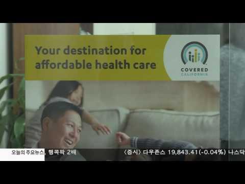 오바마케어 보조금 증가12.16.16 KBS America News
