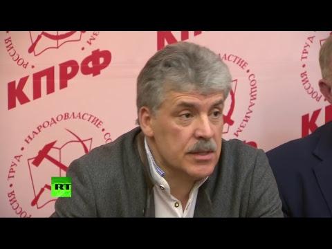 Пресс-конференция Грудинина по итогам выборов президента России