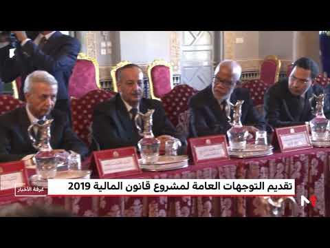 تقديم التوجهات العامة لمشروع قانون المالية 2019 امام جلالة الملك