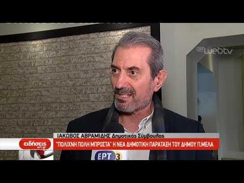Νέα δημοτική παράταξη στον Δήμο Παύλου Μελα | 25/01/2019 | ΕΡΤ