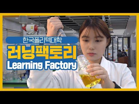 대표 홍보영상:러닝팩토리
