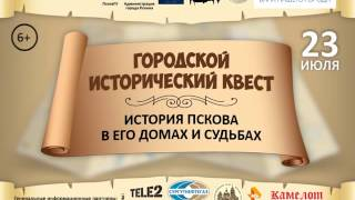 ИГРА КВЕСТ ВОТ ТОТ ДОМ 23 ИЮЛЯ 2016