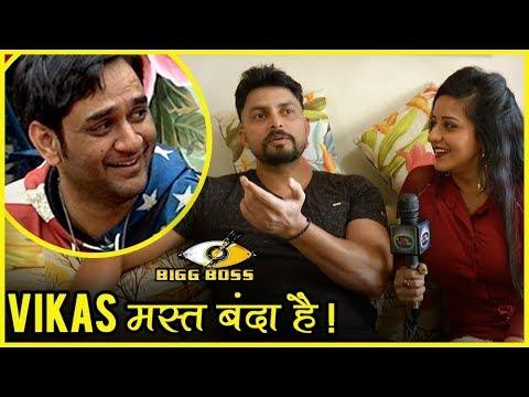 Monalisa & Vikrant SUPPORT Vikas Gupta's Game In B