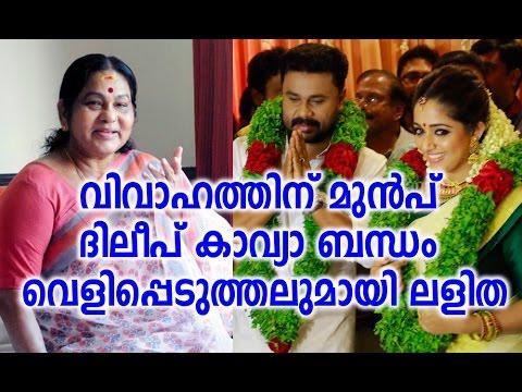 Video വെളിപ്പെടുത്തലുമായി ലളിത    KPAC Lalitha about Dileep Kavya Relation Before Marriage download in MP3, 3GP, MP4, WEBM, AVI, FLV January 2017