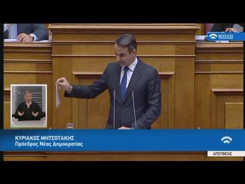 Κ.Μητσοτάκης (Πρόεδρος Νέας Δημοκρατίας) (Προϋπολογισμός 2018) (19/12/2017)