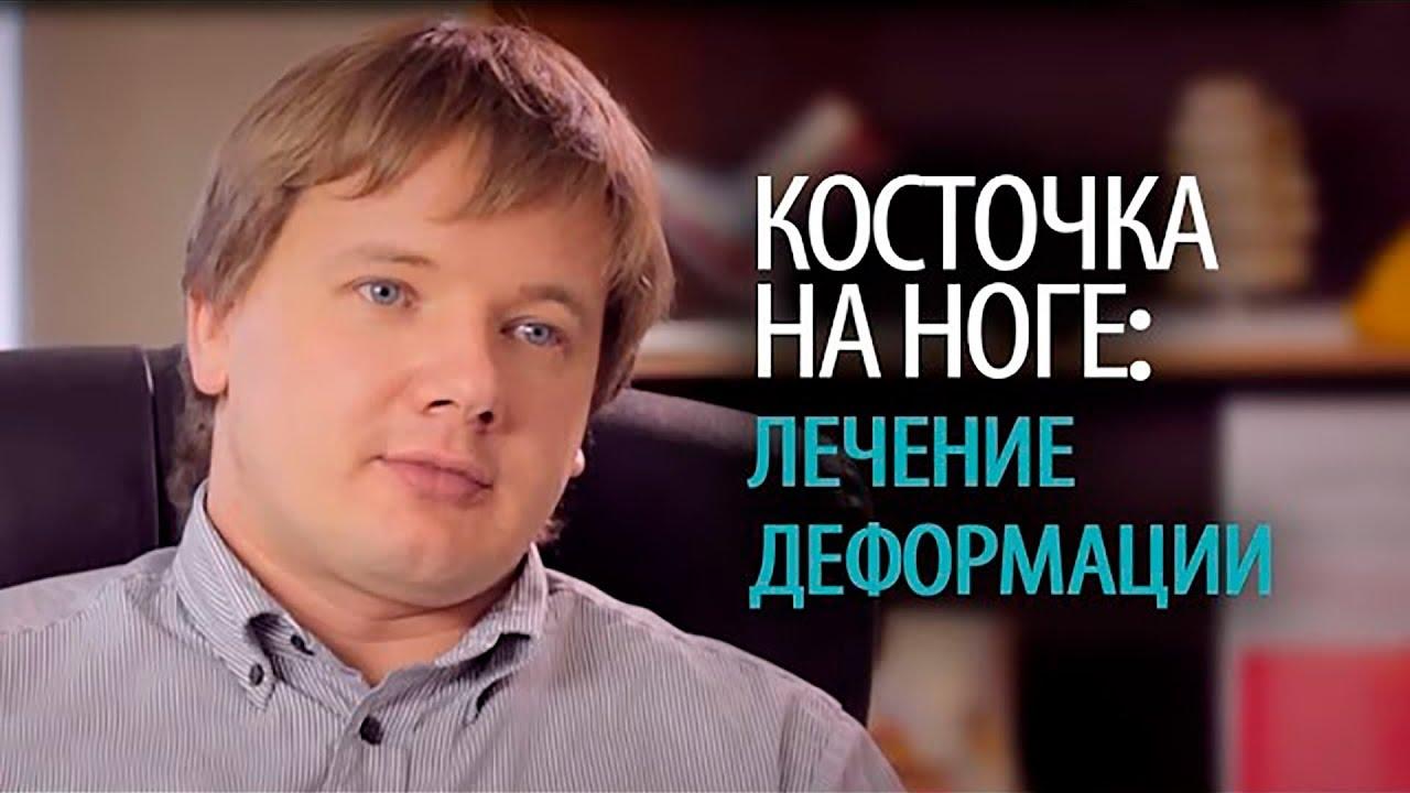 Лечение вальгусной деформации без операции - возможно ли? - хирургия стопы Алексея Олейника