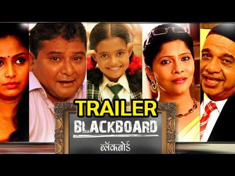 Blackboard Movie Picture