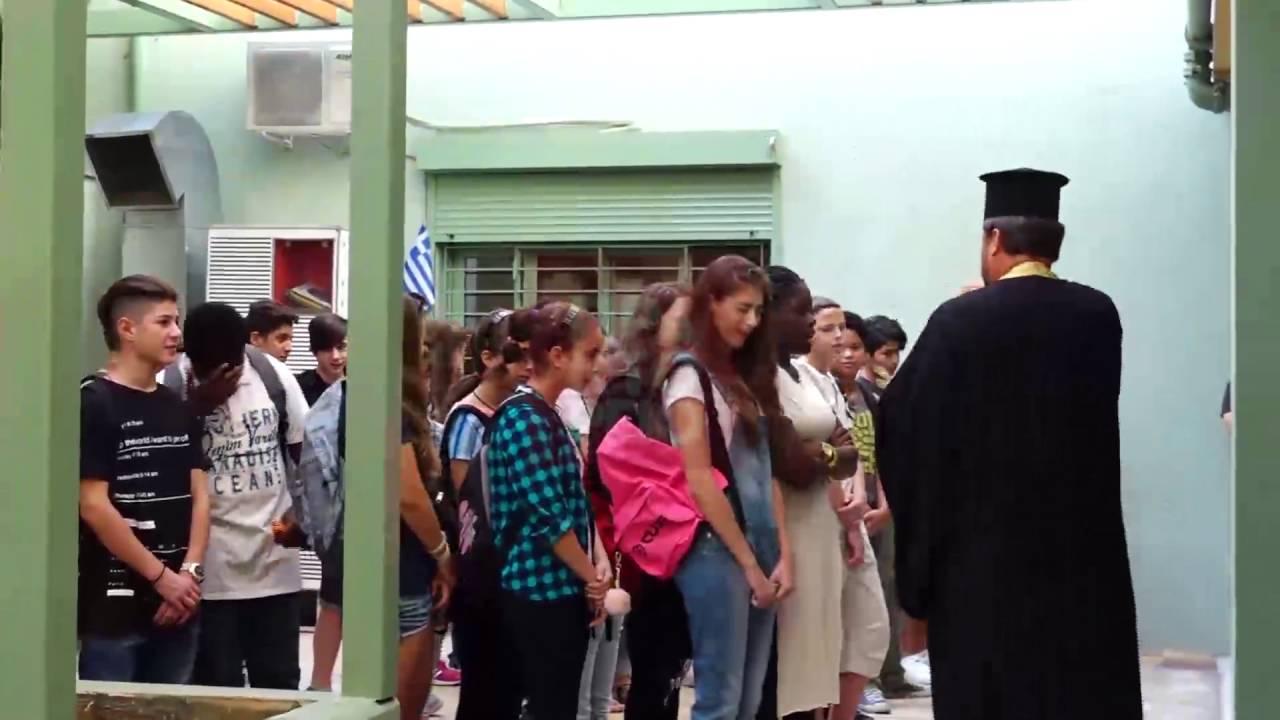 Έναρξη σχολικής χρονιάς στο Α' Διαπολιτισμικό Γυμνάσιο Αθήνας