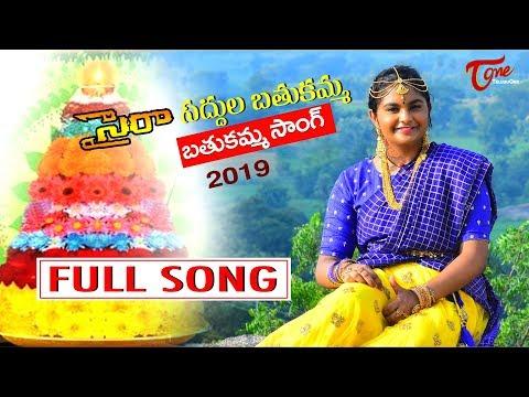 SYE RAA Saddula Bathukamma | Bathukamma Songs 2019 | Pravasthi | L M Prem | TeluguOne