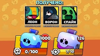 ВЫБИЛ ВСЕХ БРАВЛЕРОВ С 1000 СУНДУКОВ!