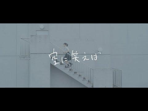 , title : 'wacci 『空に笑えば』Full Ver.'