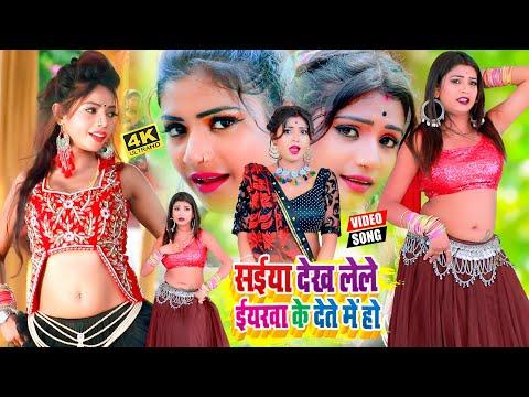 #Babua Birju Yadav - का आर्केस्ट्रा हिट #VIDEO_SONG || सईया देख लेले ईयरवा के देते में  || Saiya