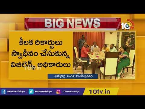 AP Vigilance Officers Sudden Inspection To Vijayawada And Tirupati ESI Directorates | 10TV News