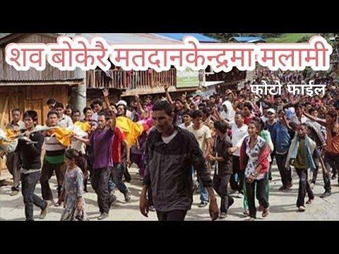 (शव बोकेरै मतदान गर्न केन्द्रमा पुगे मलामी,सबै परे छक्क....76 sec.)