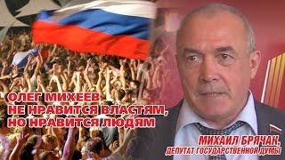 Олег Михеев не нравится властям, но нравится людям