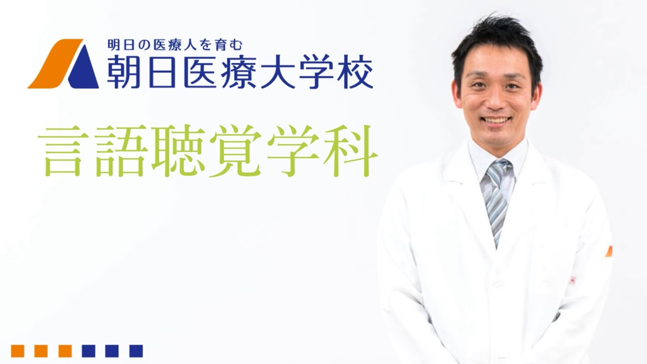 学科紹介 言語聴覚学科