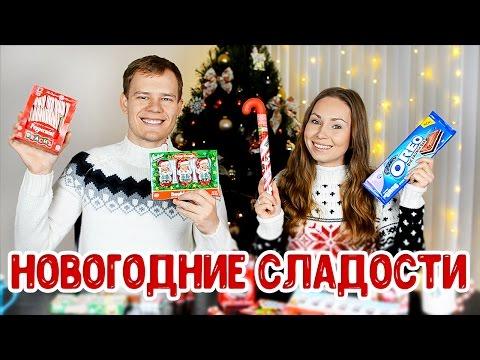 АМЕРИКАНСКИЕ СЛАДОСТИ - DomaVideo.Ru