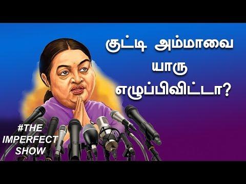 மம்மி - சன் உறவு ! AIADMK-வை கலாய்த்த Tamilisai Soundararajan | The Imperfect Show