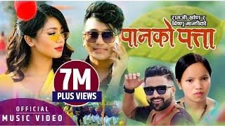 Timra Aankha - Ramji Khand & Bishnu Majhi