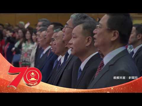 澳門社會各界賀國慶活動特輯