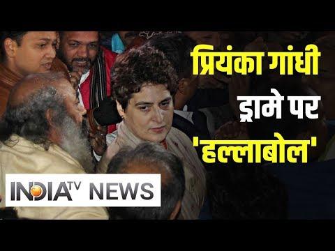 Priyanka Gandhi से बदसलूकी मामले में सियासत तेज़, Congress ने UP सरकार को घेरा | IndiaTV News