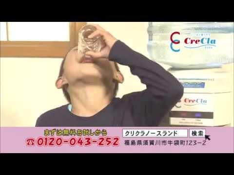 クリクラノースランドCM_2014秋
