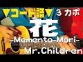 ■コード譜■ 花 -Mémento-Mori- / Mr.Children ギターコード