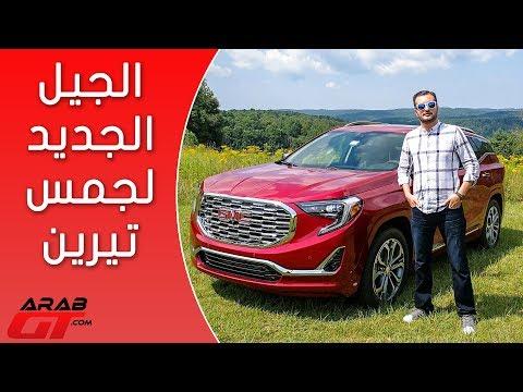 العرب اليوم - تعرّف على مواصفات جمس تيرين دينالي 2018