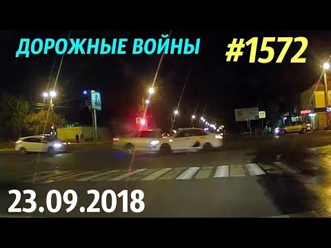 Новая подборка ДТП и аварий за 23.09.2018.